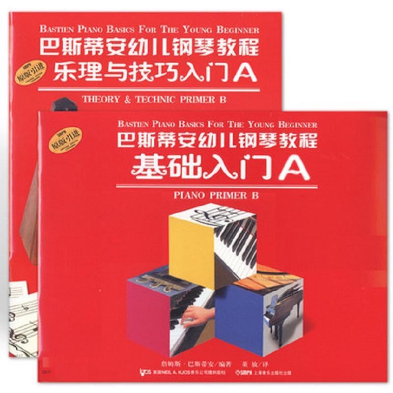 巴斯蒂安幼儿钢琴教程-A(共二册)(pdf+txt+epub+azw3+mobi电子书在线阅读下载)