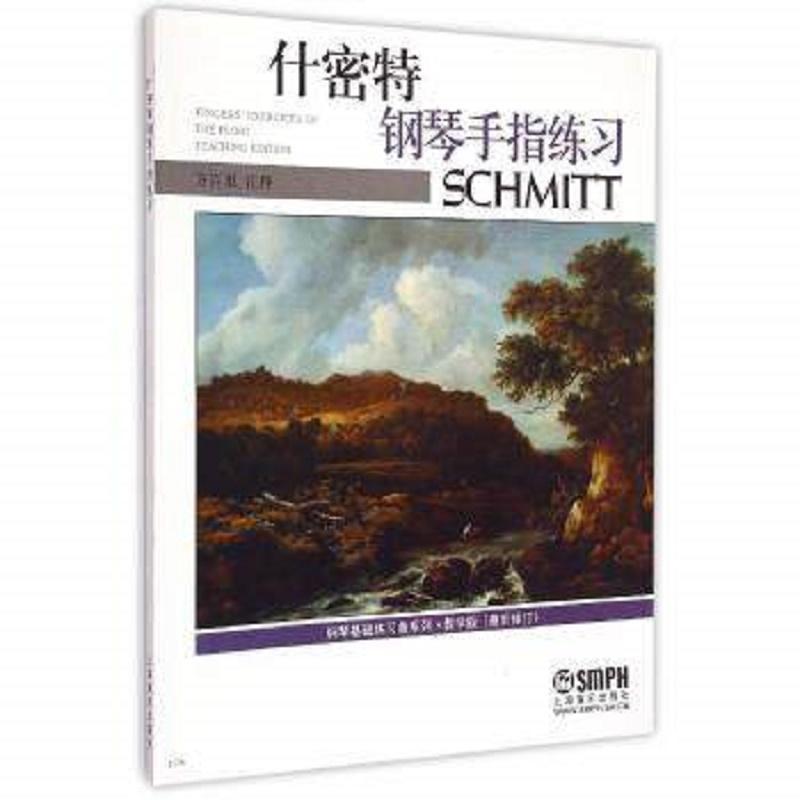 什密特钢琴手指练习(pdf+txt+epub+azw3+mobi电子书在线阅读下载)