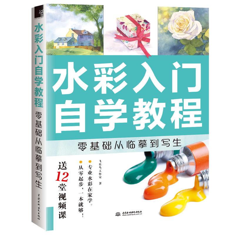 水彩入门自学教程-零基础从临摹到写生(pdf+txt+epub+azw3+mobi电子书在线阅读下载)