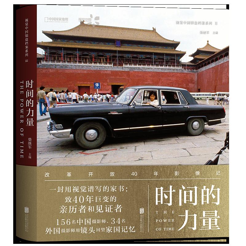 视觉中国银盐档案-时间的力量(pdf+txt+epub+azw3+mobi电子书在线阅读下载)