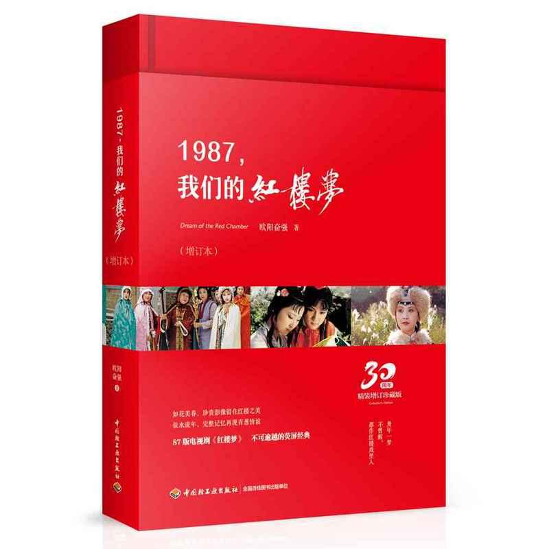 1987,我们的红楼梦(增订本)[精装大本](pdf+txt+epub+azw3+mobi电子书在线阅读下载)