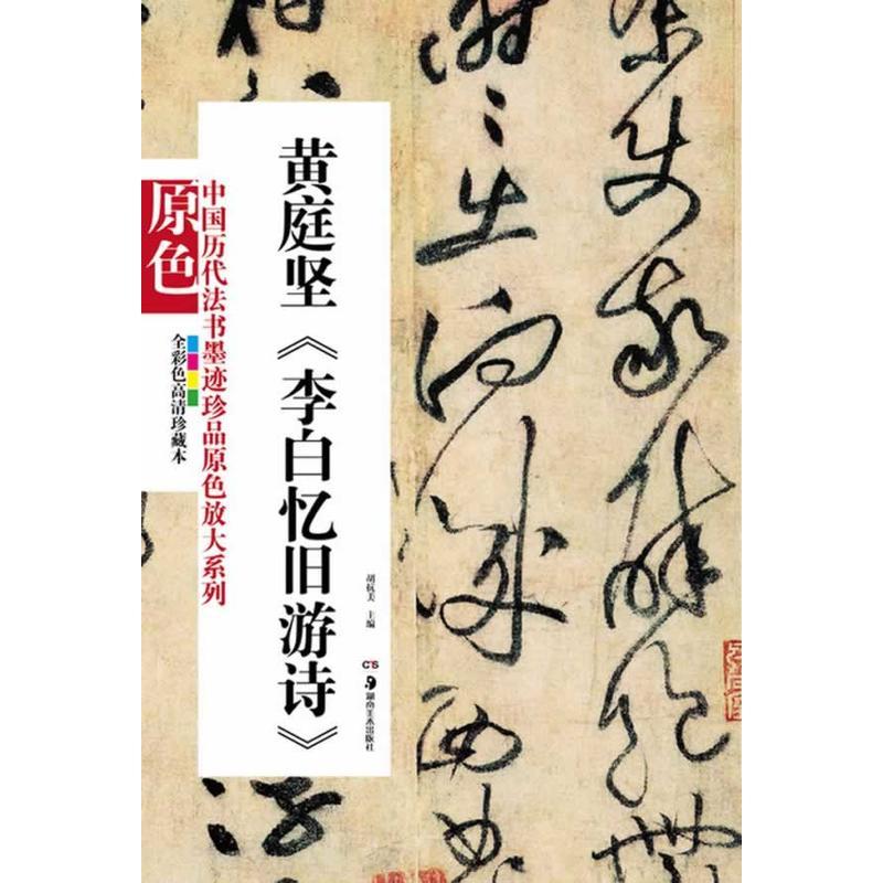 黄庭坚李白忆旧游诗(pdf+txt+epub+azw3+mobi电子书在线阅读下载)