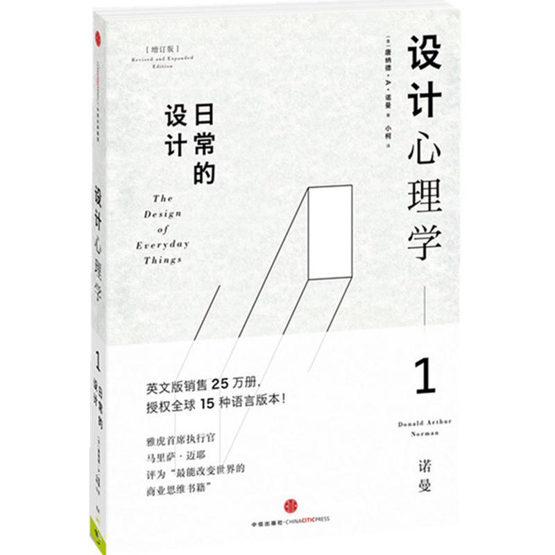 设计心理学1(pdf+txt+epub+azw3+mobi电子书在线阅读下载)