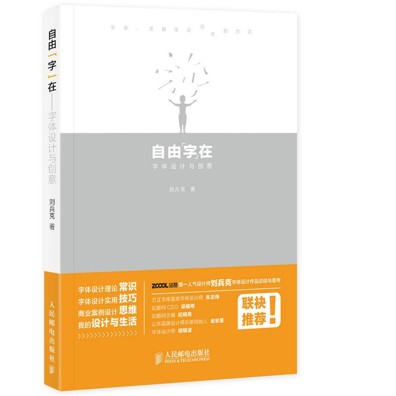 自由字在刘兵克(pdf+txt+epub+azw3+mobi电子书在线阅读下载)