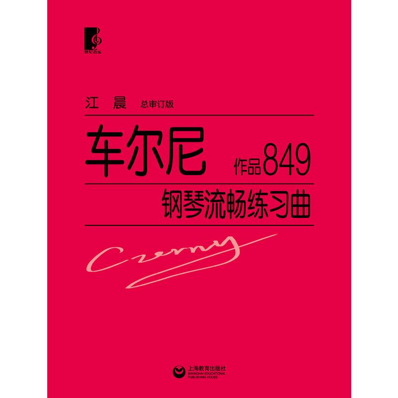 车尔尼钢琴流畅练习曲(pdf+txt+epub+azw3+mobi电子书在线阅读下载)