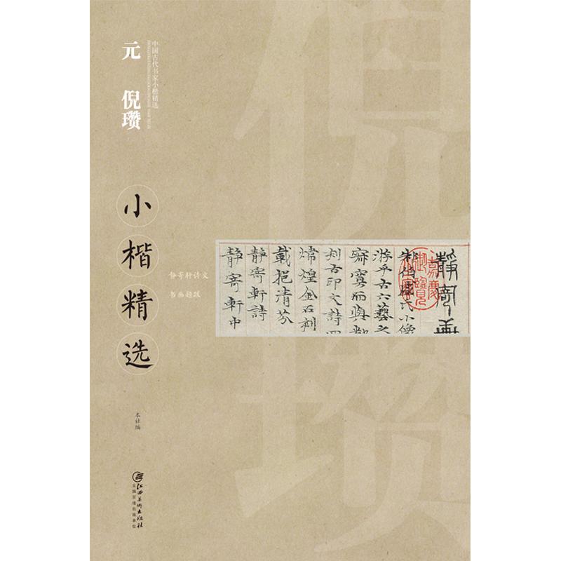 元-倪瓒(pdf+txt+epub+azw3+mobi电子书在线阅读下载)
