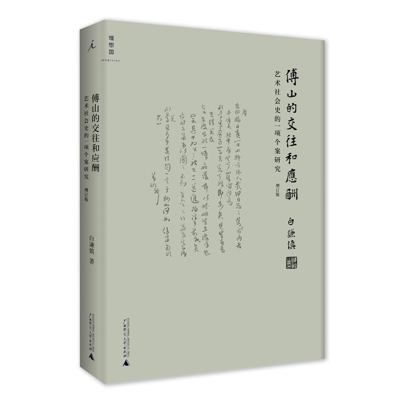 傅山的交往和应酬-艺术社会史的一项个案研究-增订版(pdf+txt+epub+azw3+mobi电子书在线阅读下载)