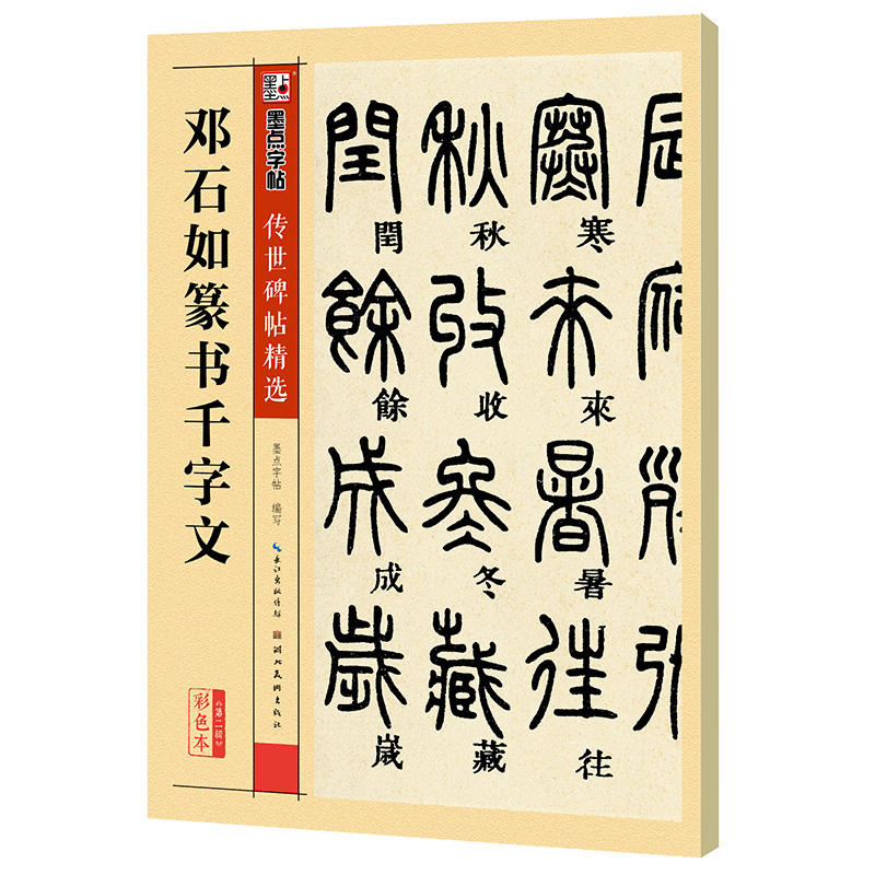 邓石如篆书(pdf+txt+epub+azw3+mobi电子书在线阅读下载)