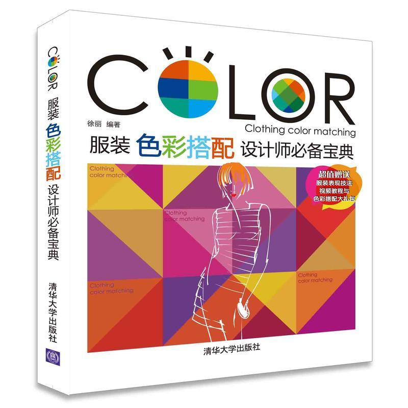 服装色彩搭配设计师必备宝典(pdf+txt+epub+azw3+mobi电子书在线阅读下载)