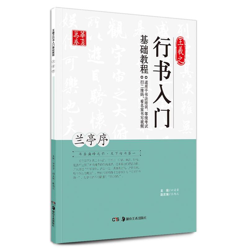 王羲之行书(pdf+txt+epub+azw3+mobi电子书在线阅读下载)