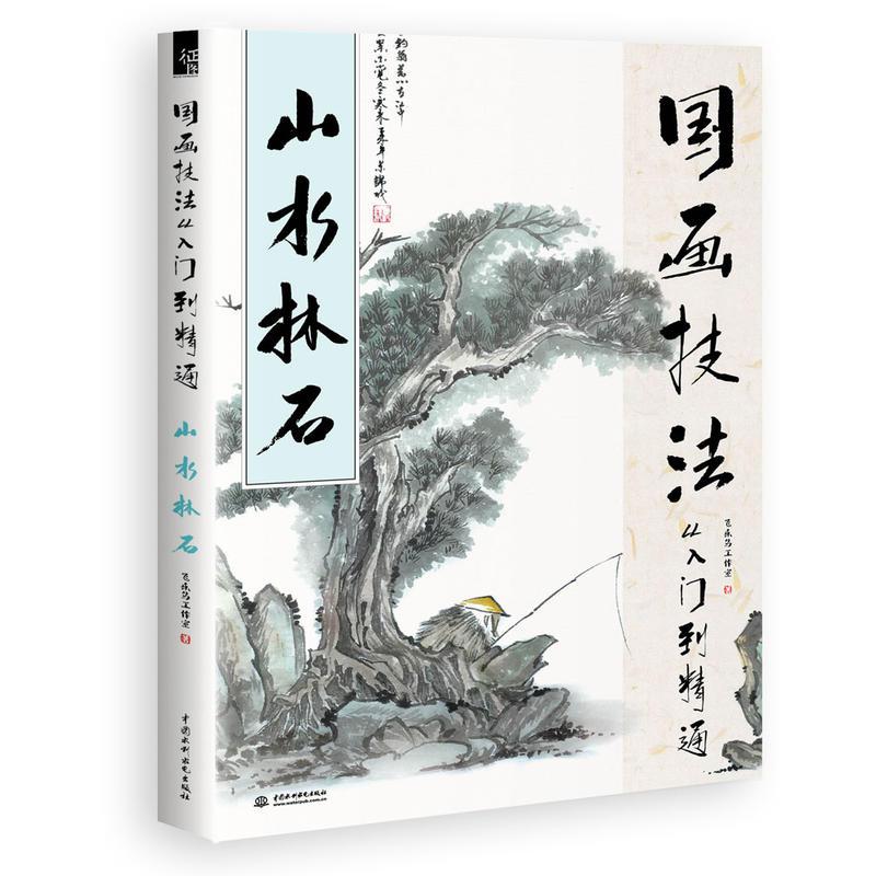 国画技法山水林石(pdf+txt+epub+azw3+mobi电子书在线阅读下载)