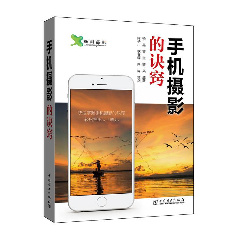 手机摄影的诀窍(pdf+txt+epub+azw3+mobi电子书在线阅读下载)