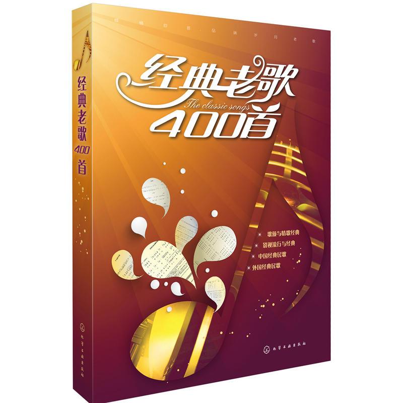 经典老歌400首(pdf+txt+epub+azw3+mobi电子书在线阅读下载)