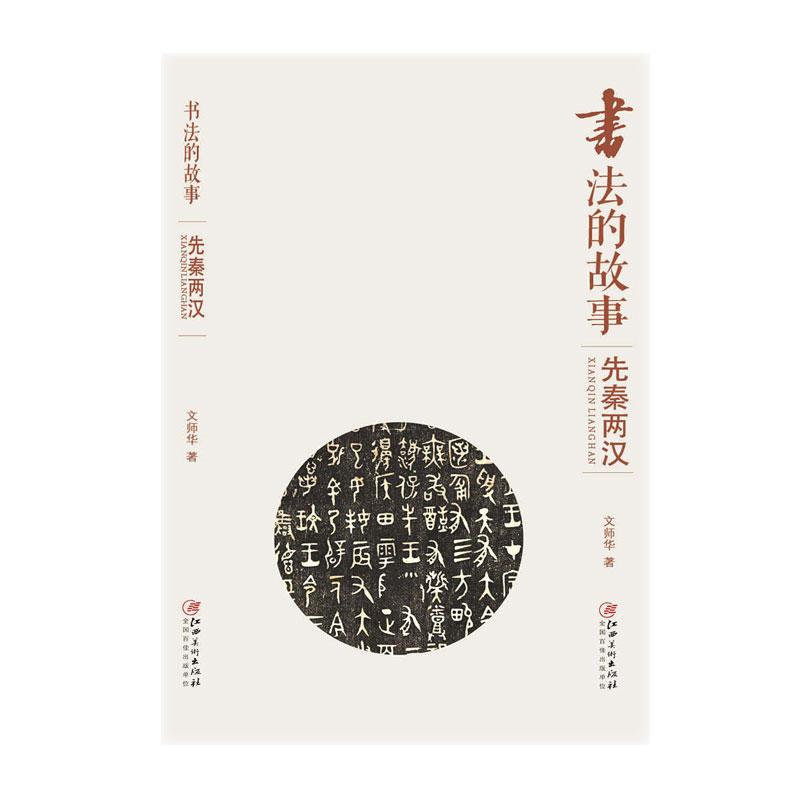 先秦两汉(pdf+txt+epub+azw3+mobi电子书在线阅读下载)