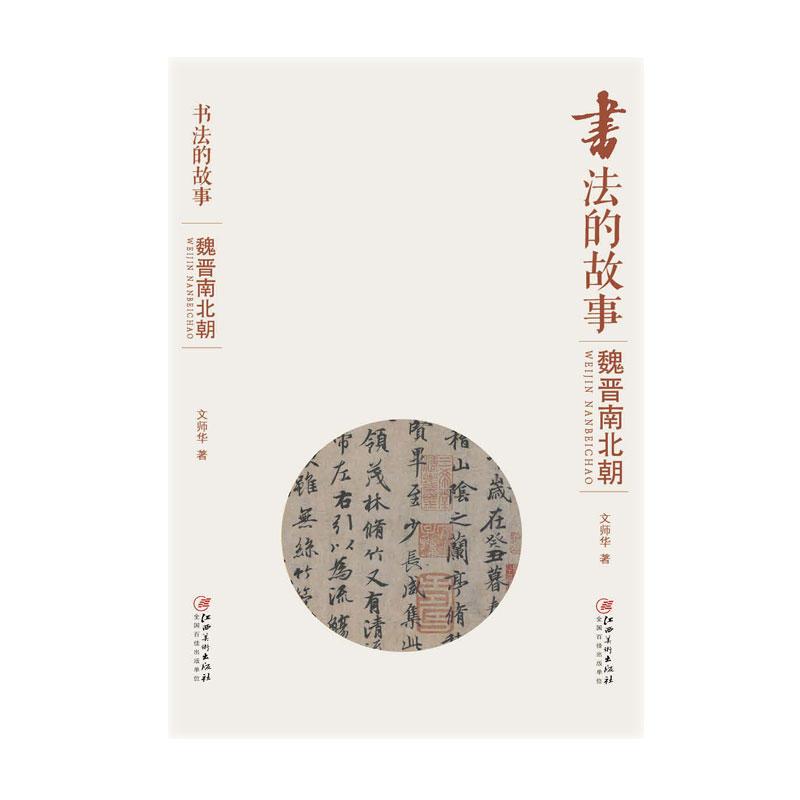 魏晋南北朝(pdf+txt+epub+azw3+mobi电子书在线阅读下载)