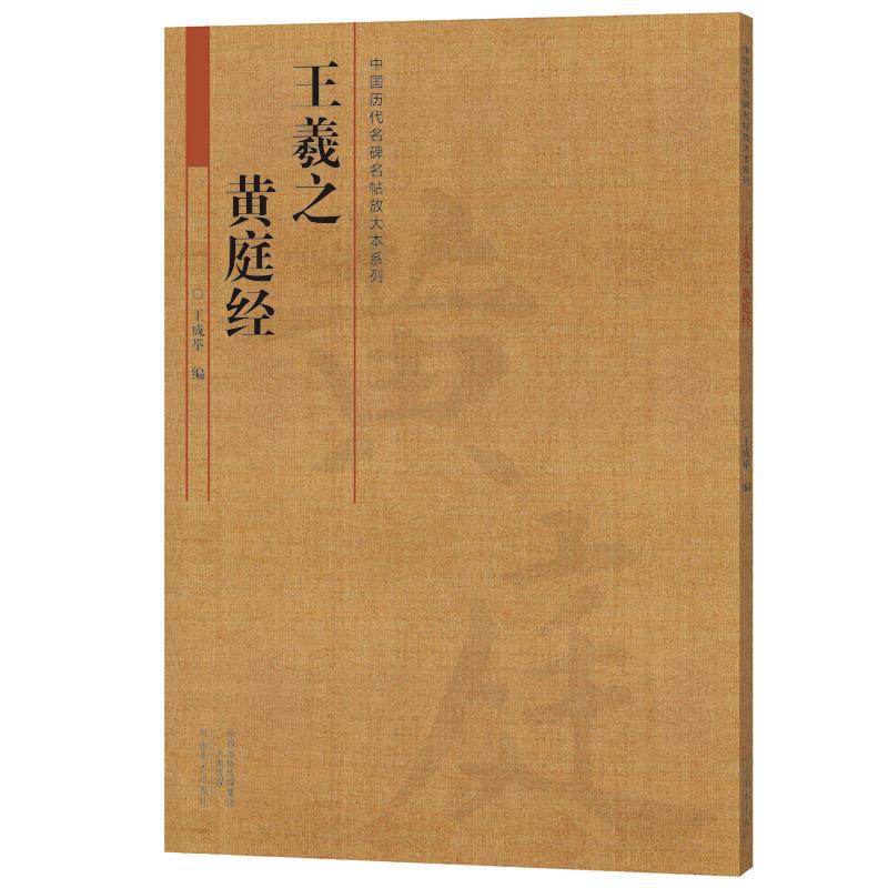 王羲之-黄庭经(pdf+txt+epub+azw3+mobi电子书在线阅读下载)