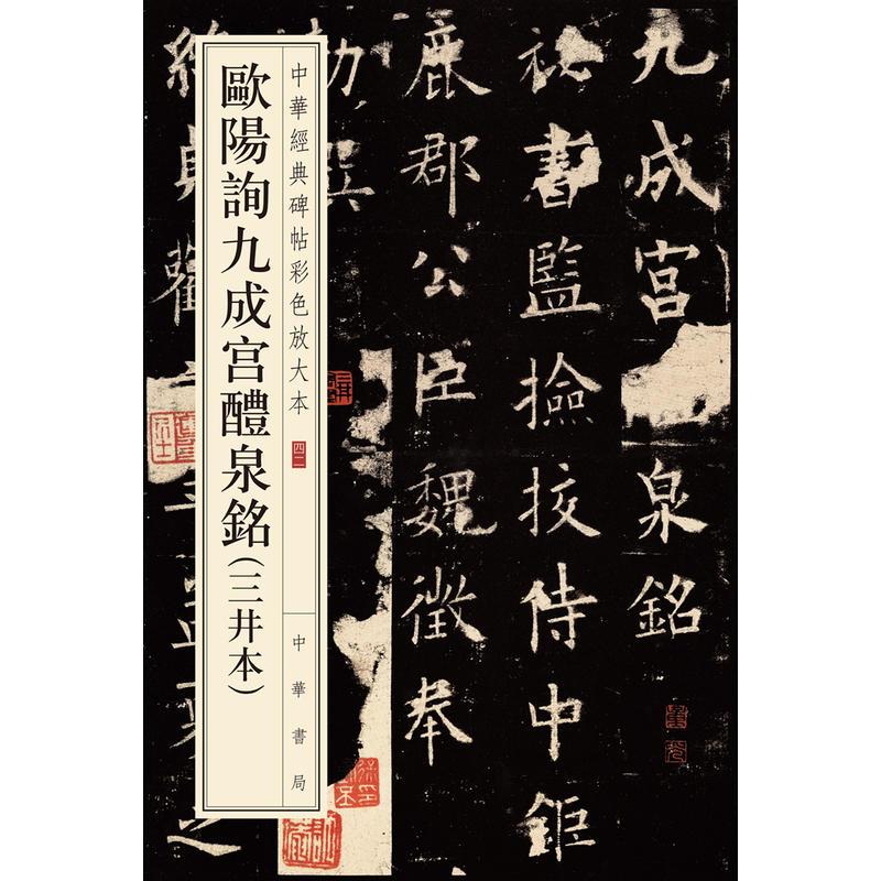 欧阳询九成宫醴泉铭(三井本)(pdf+txt+epub+azw3+mobi电子书在线阅读下载)