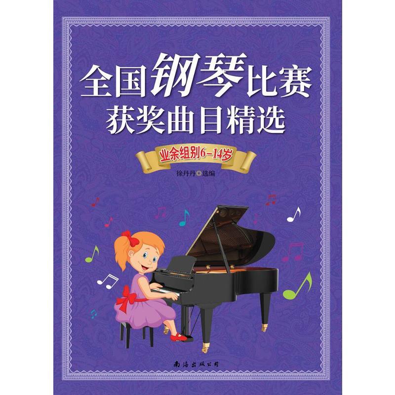 全国钢琴比赛获奖曲目精选(pdf+txt+epub+azw3+mobi电子书在线阅读下载)