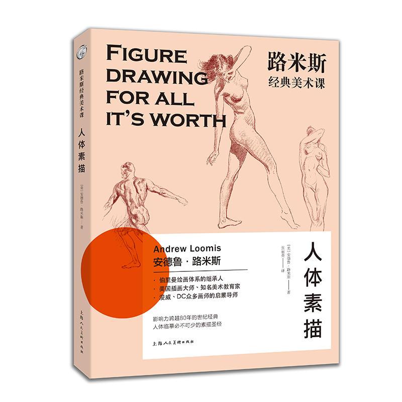 路米斯经典美术课:人体素描(pdf+txt+epub+azw3+mobi电子书在线阅读下载)