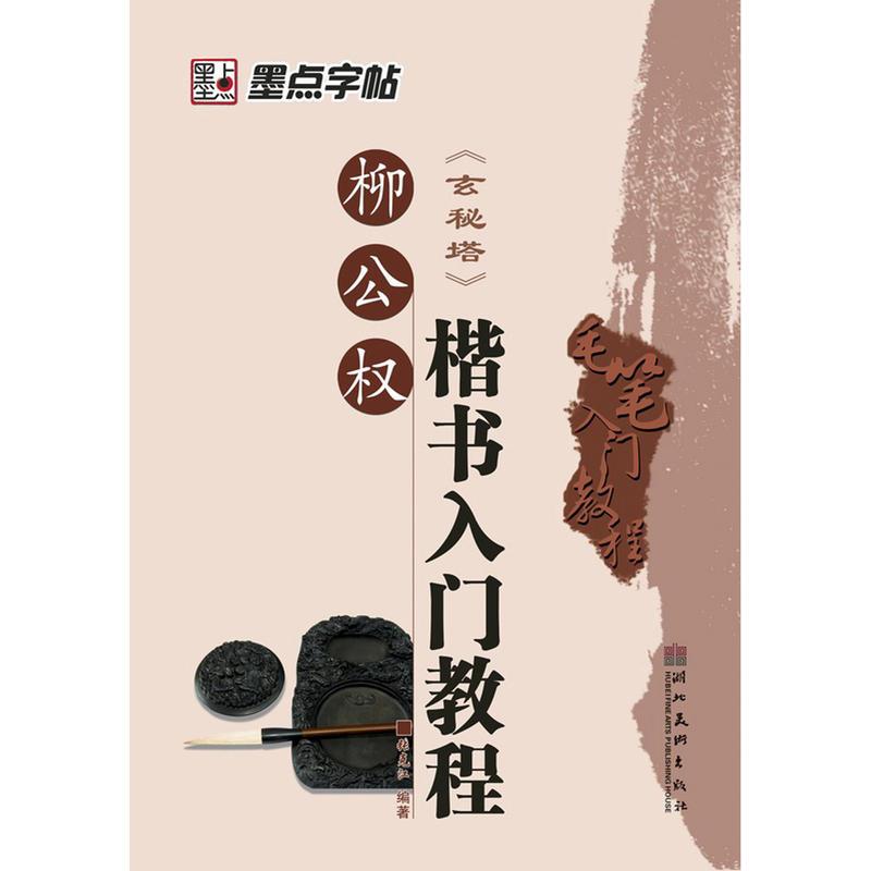 柳公权楷书字帖(pdf+txt+epub+azw3+mobi电子书在线阅读下载)
