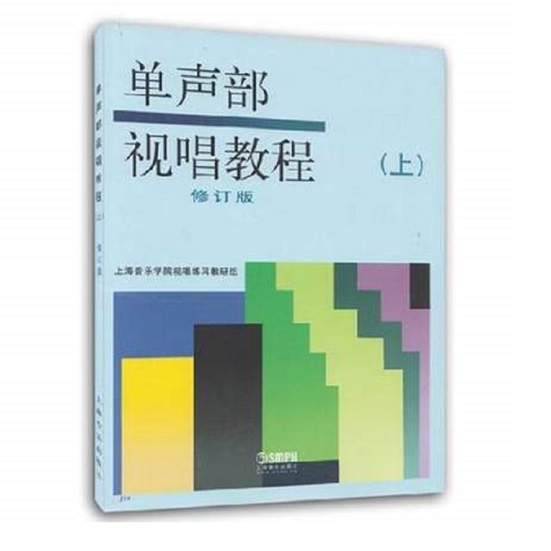 单声部视唱教程(上)修订版(pdf+txt+epub+azw3+mobi电子书在线阅读下载)