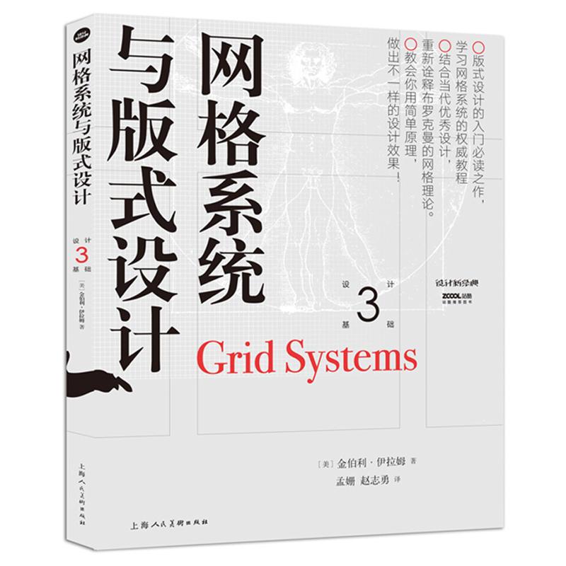 网格系统与版式设计(pdf+txt+epub+azw3+mobi电子书在线阅读下载)