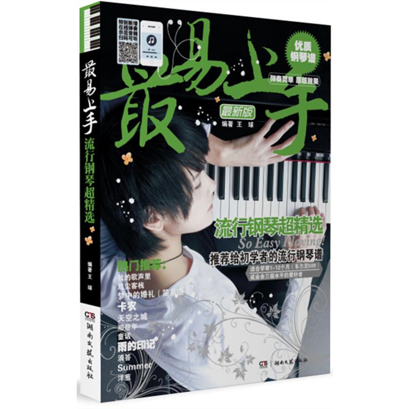 最易上手!流行钢琴超精选(pdf+txt+epub+azw3+mobi电子书在线阅读下载)