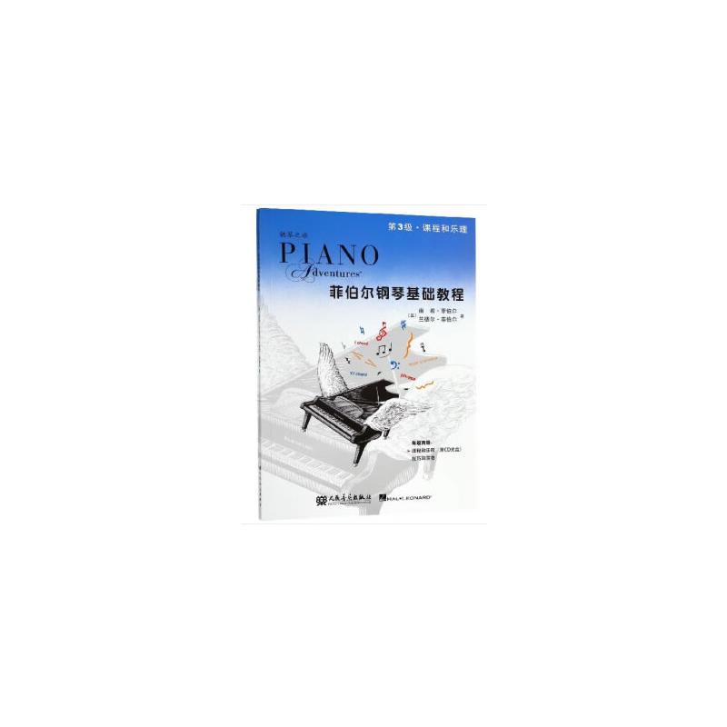 第3级(pdf+txt+epub+azw3+mobi电子书在线阅读下载)