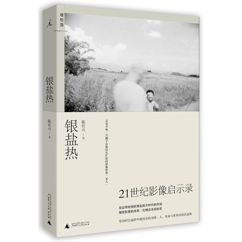 银盐热(pdf+txt+epub+azw3+mobi电子书在线阅读下载)