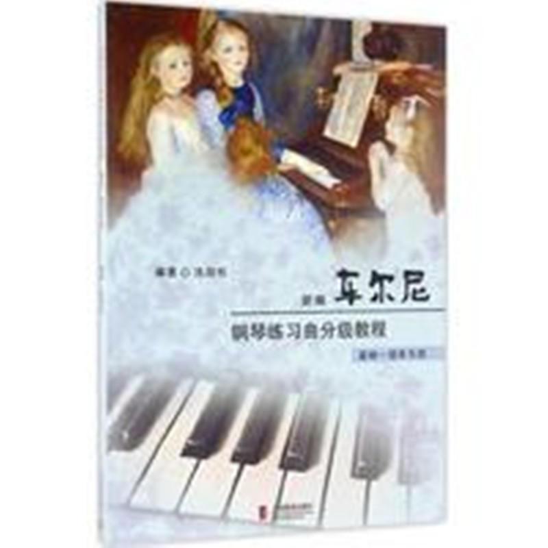 新编车尔尼钢琴练习曲分级教程(pdf+txt+epub+azw3+mobi电子书在线阅读下载)