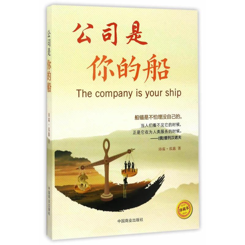 公司是你的船(pdf+txt+epub+azw3+mobi电子书在线阅读下载)