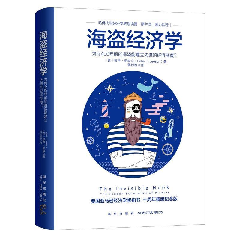 海盗经济学(pdf+txt+epub+azw3+mobi电子书在线阅读下载)