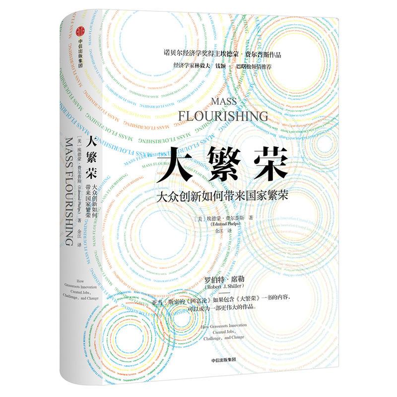 大繁荣:大众创新如何带来国家繁荣(pdf+txt+epub+azw3+mobi电子书在线阅读下载)