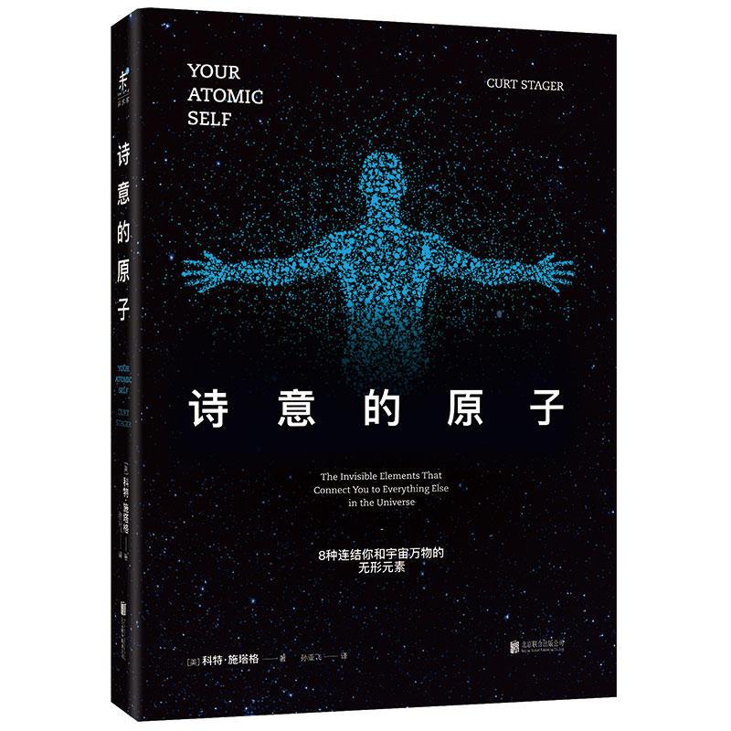 诗意的原子(pdf+txt+epub+azw3+mobi电子书在线阅读下载)