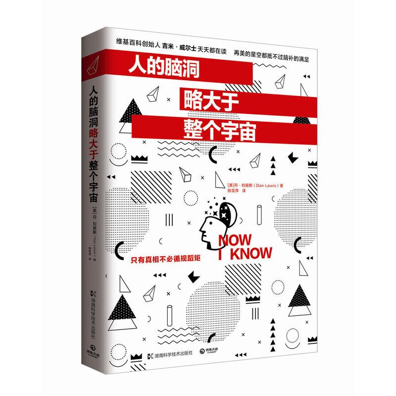 人的脑洞略大于整个宇宙(pdf+txt+epub+azw3+mobi电子书在线阅读下载)