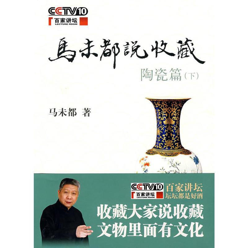 马未都说收藏(pdf+txt+epub+azw3+mobi电子书在线阅读下载)