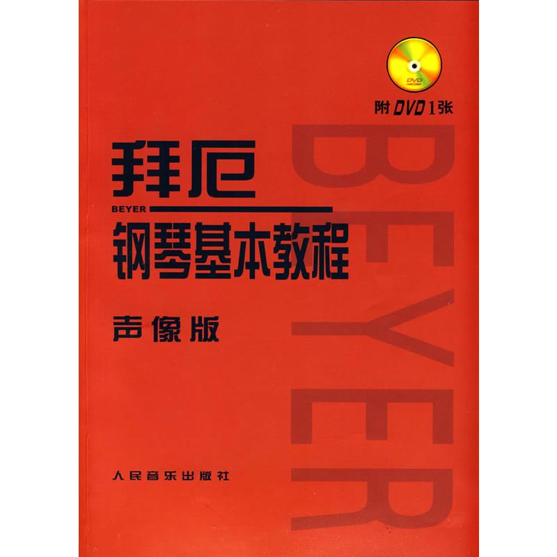 拜厄钢琴基本教程-(声像版)(pdf+txt+epub+azw3+mobi电子书在线阅读下载)