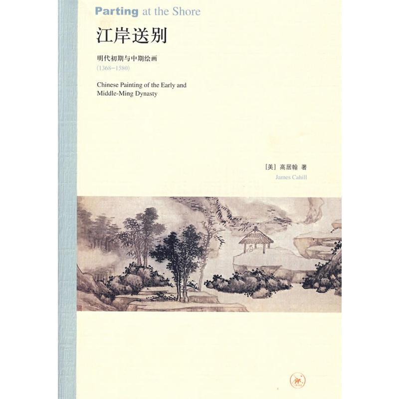 江岸送别(pdf+txt+epub+azw3+mobi电子书在线阅读下载)