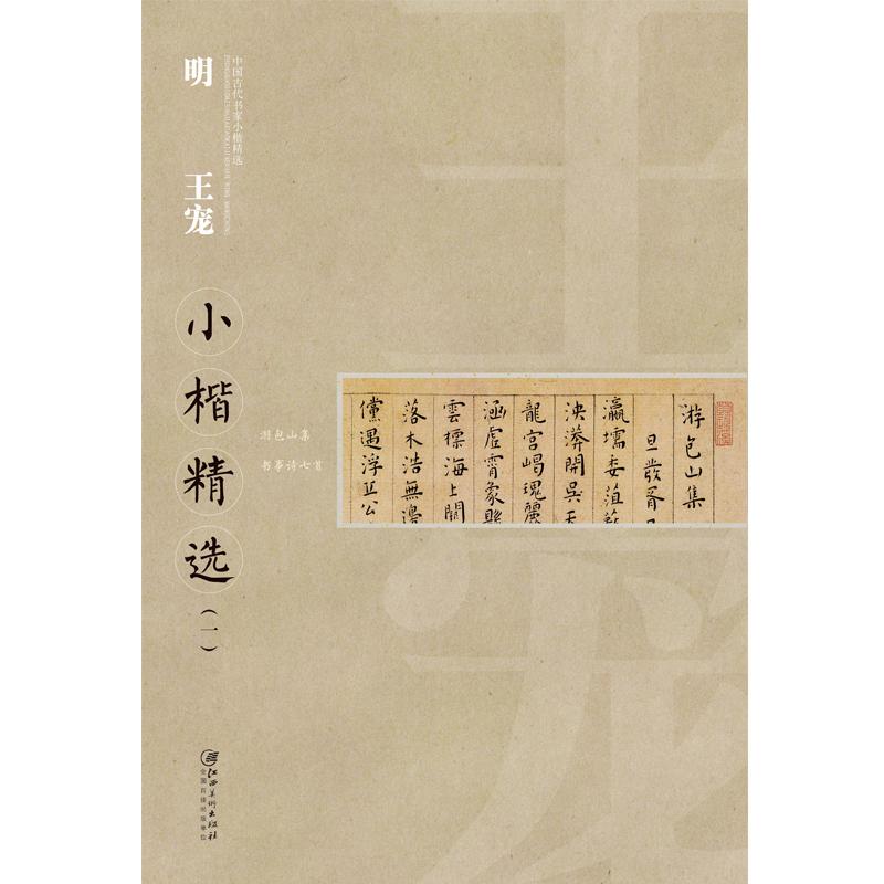 王宠:小楷精选(pdf+txt+epub+azw3+mobi电子书在线阅读下载)
