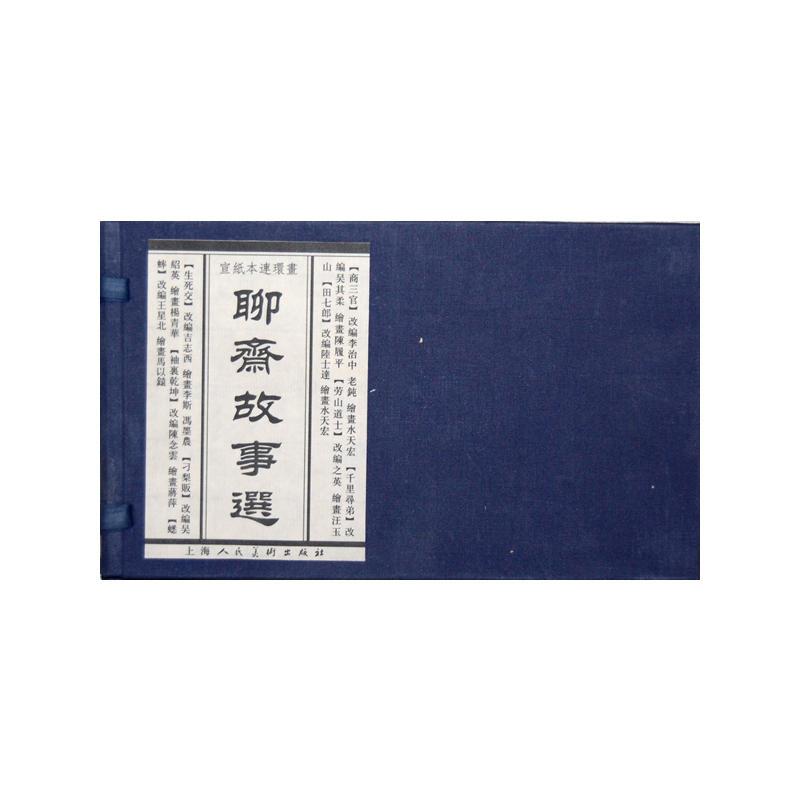 聊斋故事选(pdf+txt+epub+azw3+mobi电子书在线阅读下载)