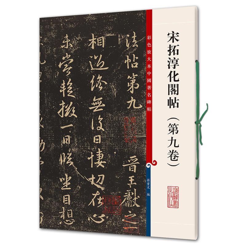 宋拓淳化阁帖(第九卷)(pdf+txt+epub+azw3+mobi电子书在线阅读下载)