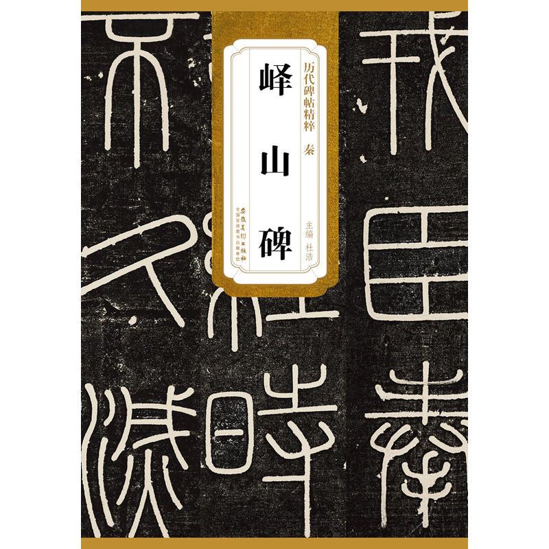 秦峄山碑(pdf+txt+epub+azw3+mobi电子书在线阅读下载)
