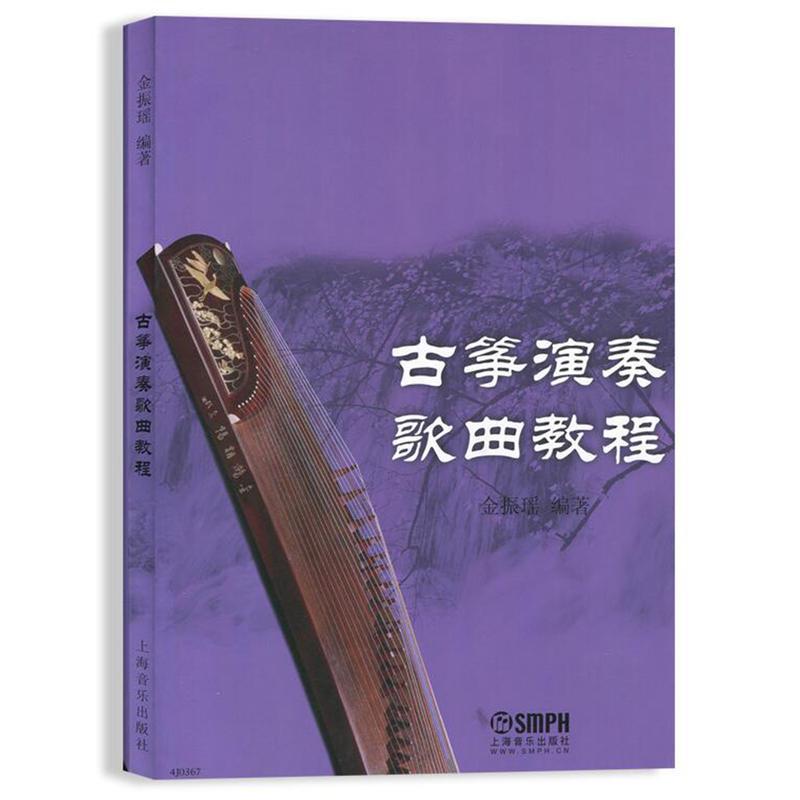 古筝演奏歌曲教程(pdf+txt+epub+azw3+mobi电子书在线阅读下载)
