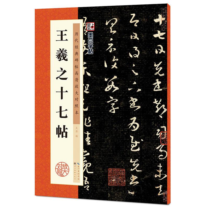 王羲之十七帖(pdf+txt+epub+azw3+mobi电子书在线阅读下载)