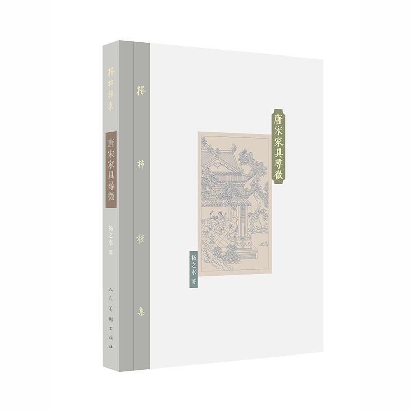 唐宋家具寻微(pdf+txt+epub+azw3+mobi电子书在线阅读下载)