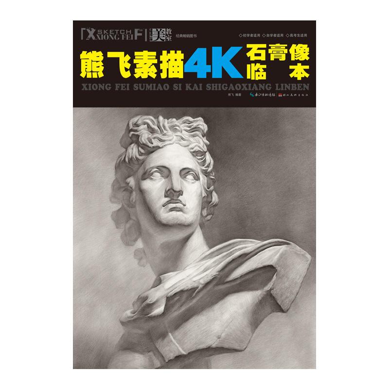 熊飞素描4K石膏像临本(pdf+txt+epub+azw3+mobi电子书在线阅读下载)