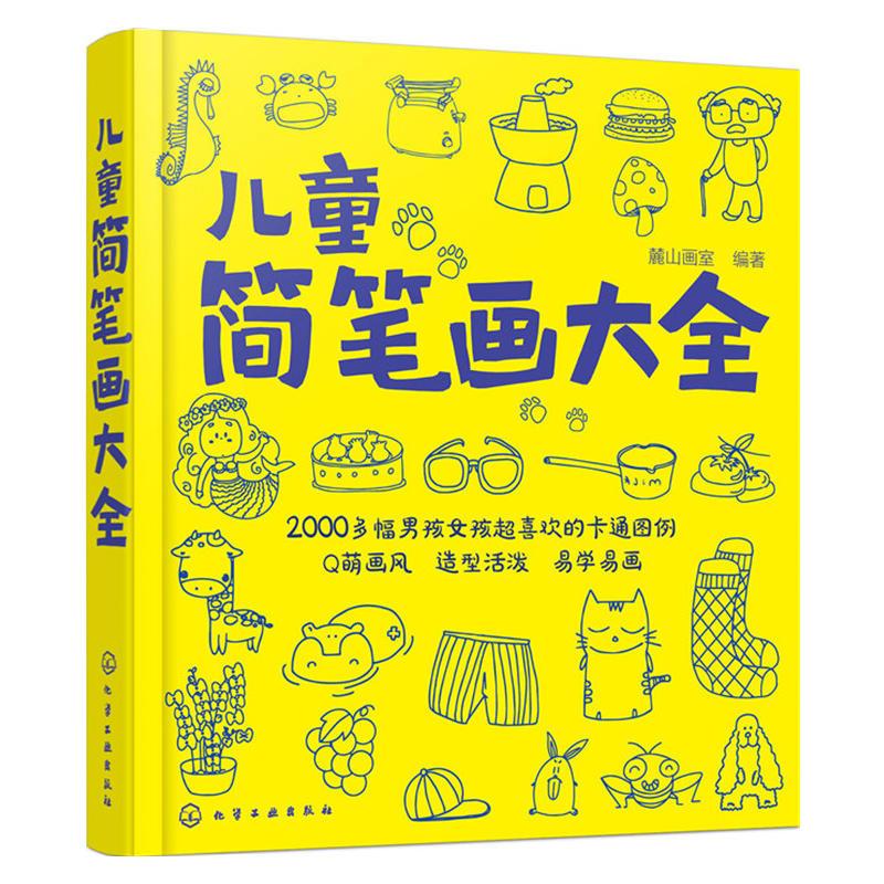 儿童简笔画大全(pdf+txt+epub+azw3+mobi电子书在线阅读下载)