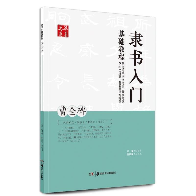 隶书(pdf+txt+epub+azw3+mobi电子书在线阅读下载)
