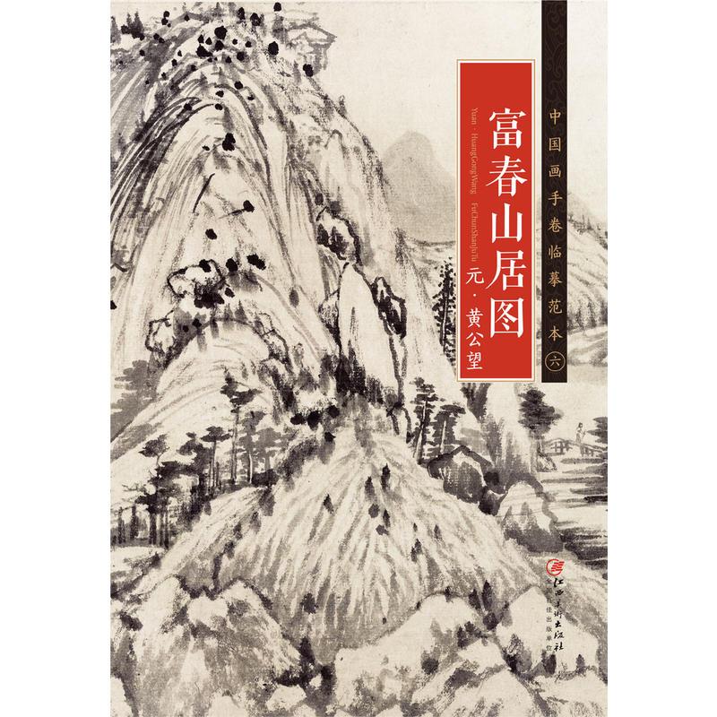 富春山居图(pdf+txt+epub+azw3+mobi电子书在线阅读下载)