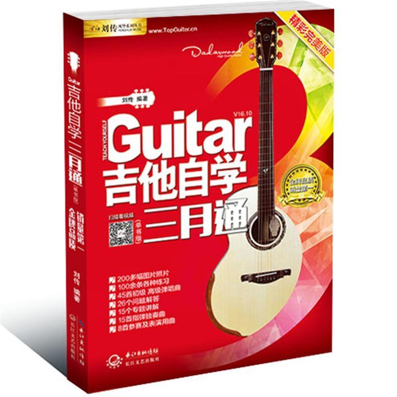吉他自学三月通单书版(pdf+txt+epub+azw3+mobi电子书在线阅读下载)